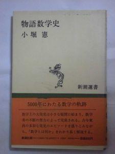 【物語数学史】小堀憲著 新潮選書 数学の誕生夜明け
