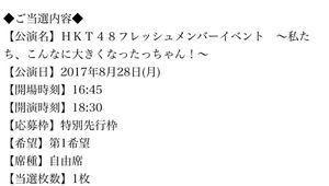 【HKT48】8月28日 18:30〜 フレッシュコンサート パピヨン24 ガス ...
