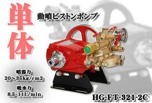 送料無料 即決 単体動噴 単体ポンプ 動力噴霧器 プランジャーポンプ 吸水力:8.5-11L 回