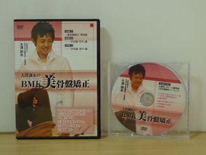 s/即決DVD◆大澤訓永 BMK美骨盤矯正◆特典DVD付◆整体 カイロ