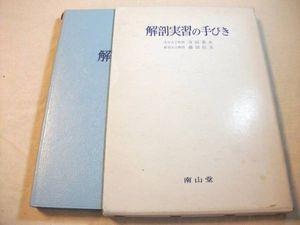 ■中古本■【即決】解剖実習の手びき 1986年第10刷寺田春水