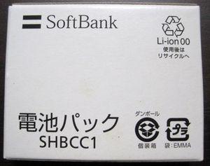 新品SoftBank純正SHBCC1電池パックSHARPソフトバンク930SH.アクオス933SH.935SH.ディズニ