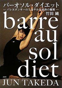 バーオソル・ダイエット バレエダンサーのしなやかな身体の秘密