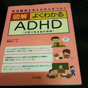 図解よくわかる ADHD(注意欠陥多動性障害) 榊原洋一 ナツメ社 中古