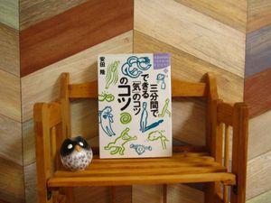 ‡書籍同梱可‡三分間でできる「気」のコツのコツ (講談社SOPHIA BOOKS) 単行本 ? 1999/1