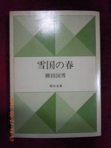 「雪国の春」柳田国男  角川文庫