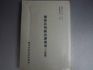 親族法相続法講義案 (三訂版) 裁判所書記官研修所