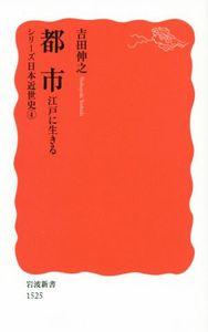 都市 江戸に生きる 岩波新書4/吉田伸之(著者)