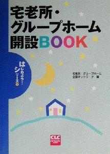 宅老所・グループホーム開設BOOK