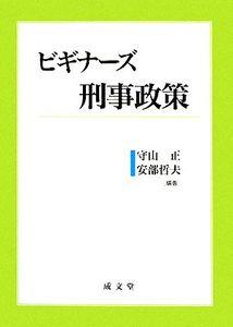 ビギナーズ刑事政策/守山正,安部哲夫【編著】