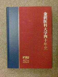 U△/金沢医科大学四十年史 2012