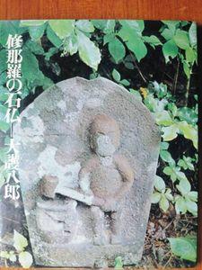 修那羅の石仏■大護八郎■真珠書院/昭和43年/初版