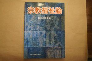 ●宗教福祉論 長谷川匡俊 定価2808円 SEL