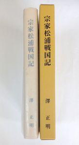 『宗家松浦戦国記』澤正明著 芸文堂 長崎県 松浦党